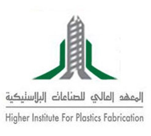 فتح القبول بالمعهد العالي للصناعات البلاستيكية