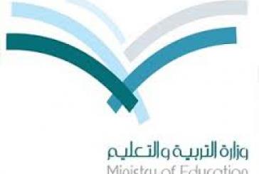 بالأسماء..التربية: تعيين 956 معلمة في مدارس رياض الأطفال