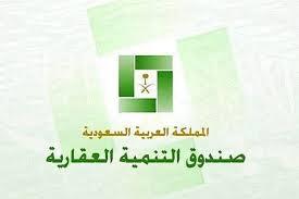 صندوق التنمية العقارية يعلن موافقته على إقراض (10394) مواطناً