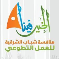 إعلان نتائج الفرق الفائزة بمسابقة شباب الشرقية للعمل التطوعي