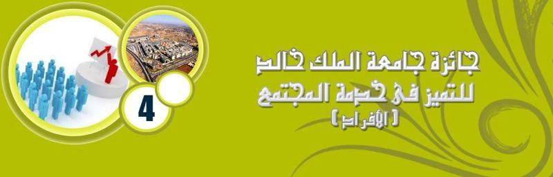د. عالية القرني تفوز بجائزة جامعة الملك خالد للتميز
