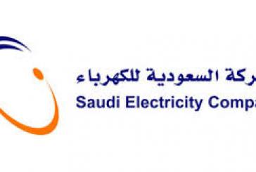 السعودية للكهرباء : أحمال كهربائية تاريخية بزيادة 21% في مكة والمشاعر المقدسة