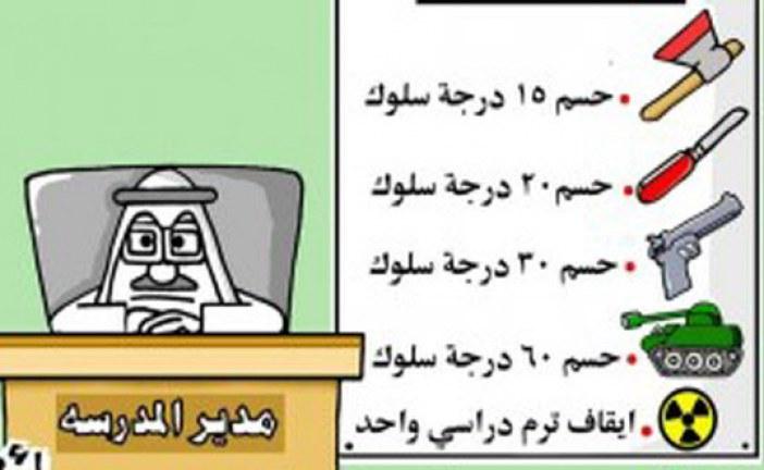 مدير المدرسة