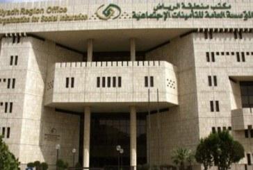 """احتساب الموظف السعودي في """"التأمينات"""" منذ اليوم الأول"""