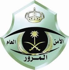 """""""مرور الرياض"""" يحرر مخالفات بـ 70 مليون ريال في ثلاثة أشهر"""