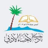 الأحساء الأدبي : ينظم فعاليات بمناسبة يوم اللغة العربية