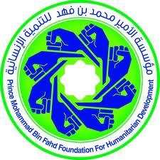 مؤسسة الأمير محمد بن فهد تقر دعم 20 مشروعا للسجناء والمتعافين