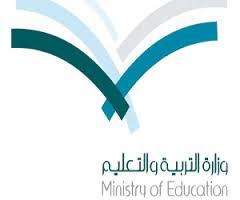 إحداث 15 مدرسة في جديدة للبنين والبنات في تبوك العام المقبل