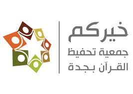 افتتاح أول حلقة قرآنية للصم بالمنطقة الغربية