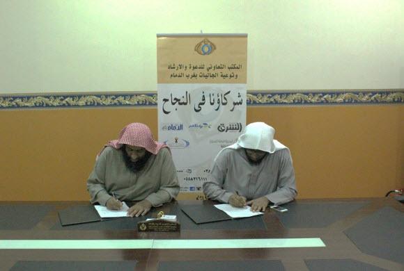 عقد شراكة بين مكتب نور بغرب ولجنة التنمية الاجتماعية بالدمام
