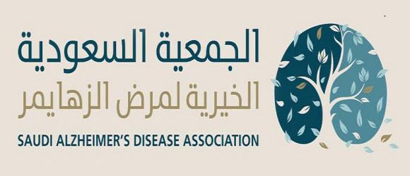 """الجمعية السعودية الخيرية لمرض الزهايمر تقيم """"اسألني عن الزهايمر"""""""