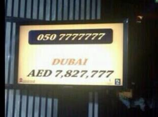 الإمارات: بيع رقم جوال مميز بـ 7.8 مليون درهم
