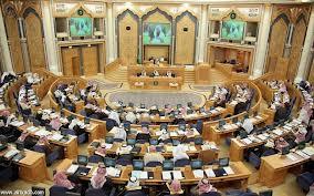 الشورى يناقش زواج السعوديين بغيرهم