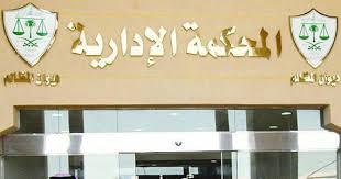 إحالة 3 أشخاص بمطار الملك فهد إلى القضاء بسبب الرشوة