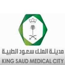 مدينة الملك سعود الطبية تعلن عن وظائف طبية وإدارية