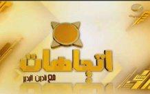 """اتجاهات"""" يناقش موضوع """"الشيعة في الخليج"""" الأحد القادم"""
