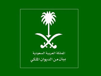 وفاة والدة سمو الأمير نواف بن مساعد بن سعود بن عبدالعزيز