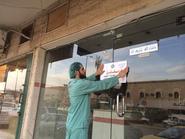 أمانة الرياض تغلق 20 منشأة مخالفة وتوقف40 عاملاً مخالفاً