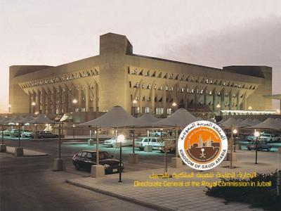الهيئة الملكية تعلن عن التسجيل الموحد للكلية ومعهد الجبيل
