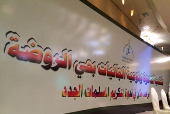 تكريم 967 مسلمة جديدة بالقسم النسائي لدعوى الروضة