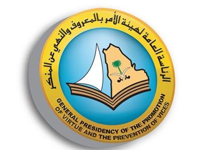 """""""العصيمي"""" رئيساً لهيئة منطقة الرياض"""
