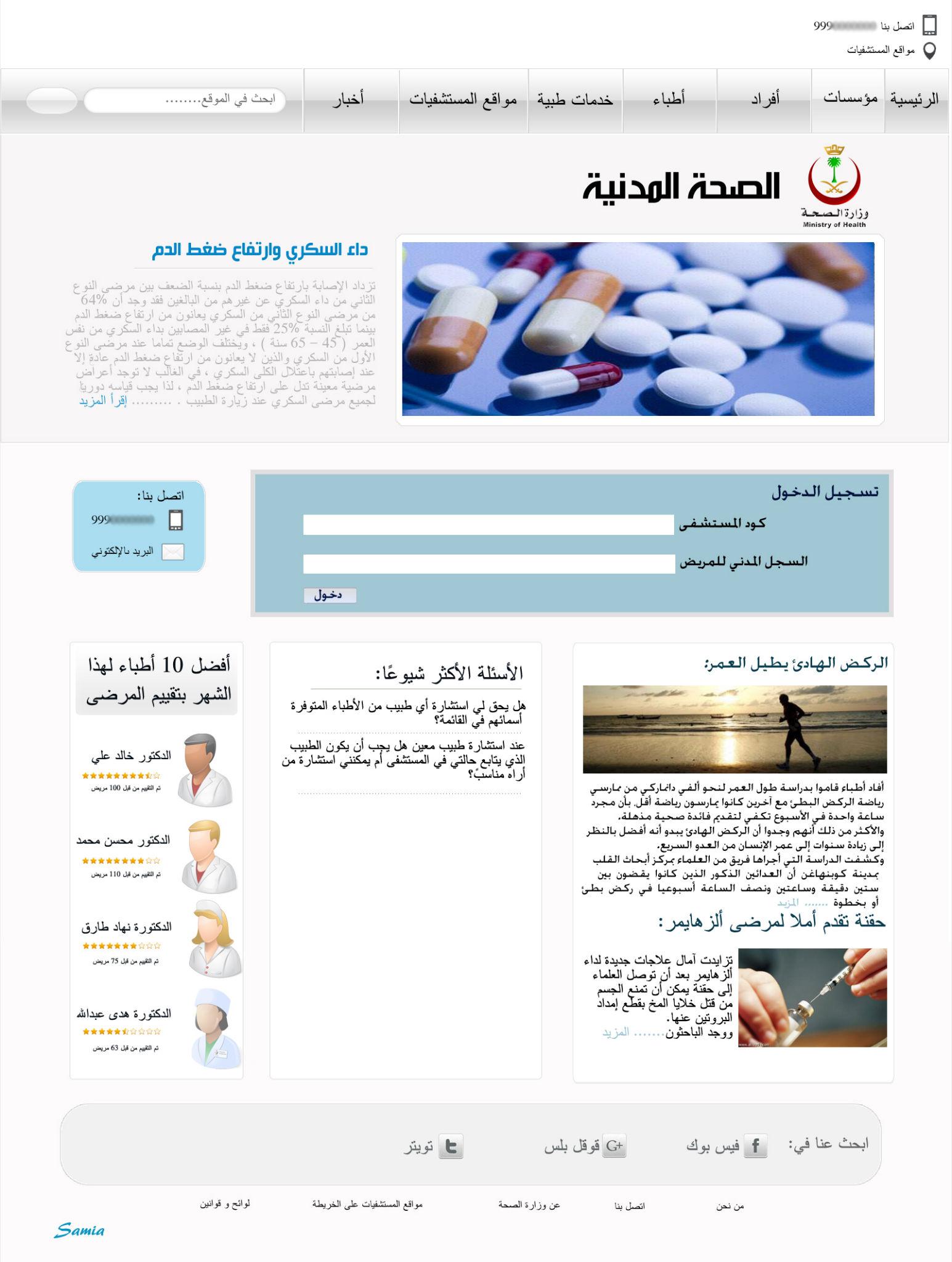 طالبة سعودية تنشئ موقعاً الكترونياً يربط ملفات جميع المرضى بالسعودية