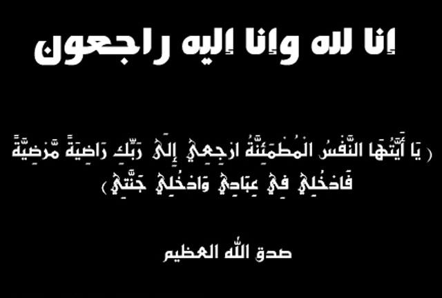 الديوان الملكي : وفاة الأمير محمد بن عبدالله بن جلوي آل سعود