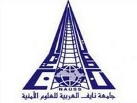 فتح باب القبول للدراسات العليا للطلاب والطالبات بجامعة نايف العربية