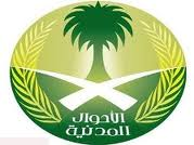 وكالة وزارة الداخلية للأحوال المدنية تدعو أصحاب البطاقات المنتهية بعام 1437-1438