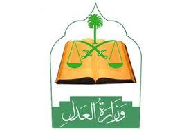 2094 وظيفة نسائية في وزارة العدل