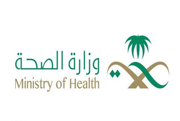 وزارة الصحة تعلن وظائف الشاغرة في عدد من المستشفيات