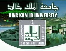 جامعة الملك خالد تبدأ باستقبال طلبات التسجيل والقبول لخريجي الثانوية اليوم