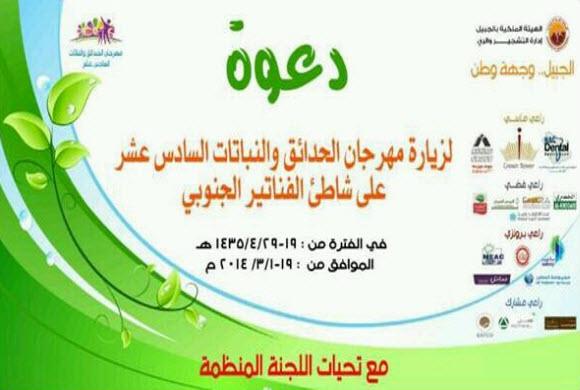 دعوة مهرجان الحدائق والنباتات بالجبيل الصناعية