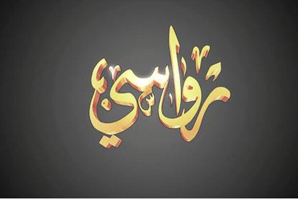"""تلفزيون """"رواسي"""" يطلق النسخة الرابعة من شاعر العرب"""