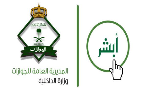 """ربط """"أبشر"""" مع وزارة العدل وإصدار الجواز"""