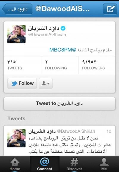 الإعلامي داوود الشريان يوثق حسابه في تويتر.