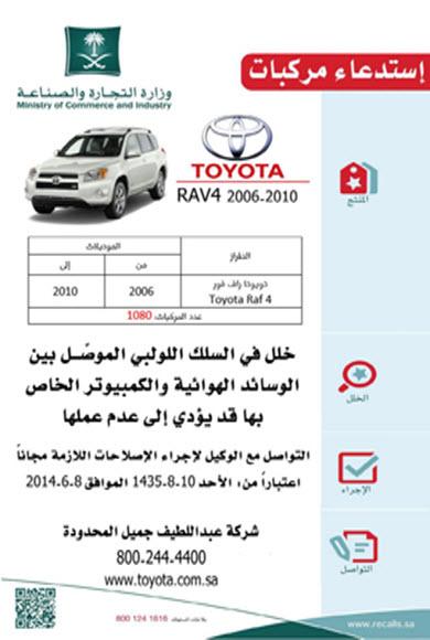 """""""التجارة"""" تستدعي (2425) سيارة تويوتا (برادو – راف4) لخلل بالوسائد الهوائية"""