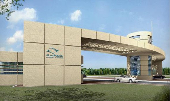 جامعة الدمام تفتح باب التسجيل في ثلاث تخصصات صحيه في برنامج التجسير الاثنين المقبل