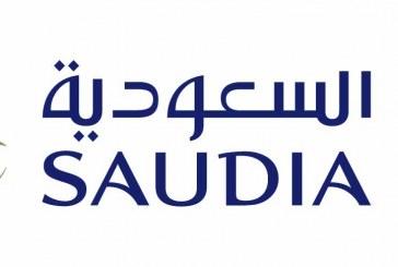 """""""السعودية"""" تنتقل إلى مقرها الجديد في كراتشي وتزيد عدد رحلاتها الأسبوعية إلى 20 رحلة"""