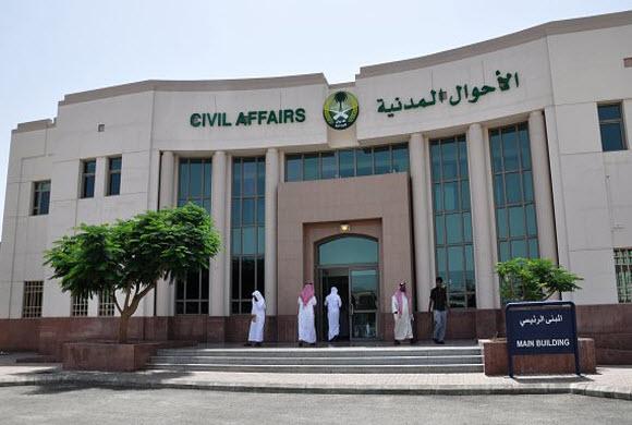 """""""الأحوال المدنية"""" تنفي إقرار رسوم لإصدار الهوية الوطنية"""