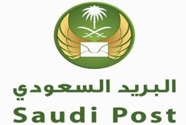 وظائف شاغرة في البريد السعودي
