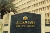 """وزارة العدل تدعو """"4472"""" متقدماً لإجراء المقابلة الشخصية"""