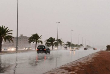 الأرصاد: توقعات بهطول أمطار على عددٍ من المناطق