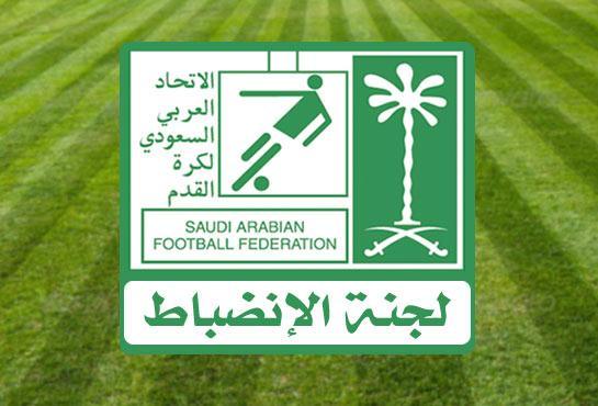 الانضباط تصدر عددا من العقوبات تخص مباراة فريقي الهلال والشباب
