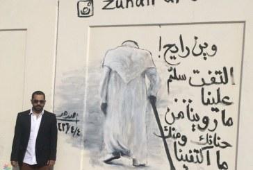 الأمير متعب بن عبدالله لـ(زهير) :مشاعرك الصادقة أوصلت لوحتك للعالم،وسألتقي بك في جدة