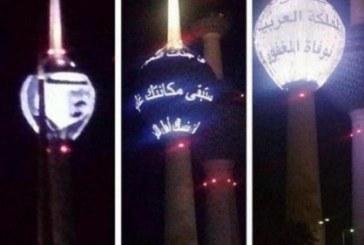 """""""أبراج الكويت"""" تنعي الملك عبدالله"""
