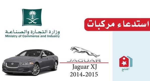 """استدعاء سيارات """"جاكوار XJ"""" و """"لكزس LS600"""""""