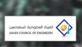 """""""الهيئة السعودية للمهندسين"""" تعلن أسماء الفائزين بانتخابات مجلس إدارتها"""