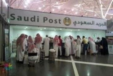 البريد السعودي يقدم خدماته لزوار معرض الكتاب