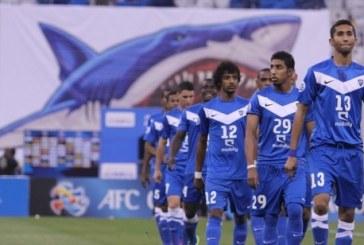 الهلال يلتقي لخويا القطري غداً في إياب ربع النهائي لدوري أبطال آسيا